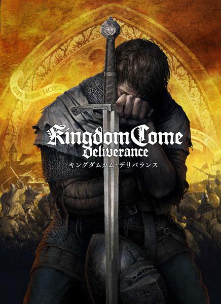 PS4 キングダムカム・デリバランス 限定版[DMM GAMES]《06月予約》