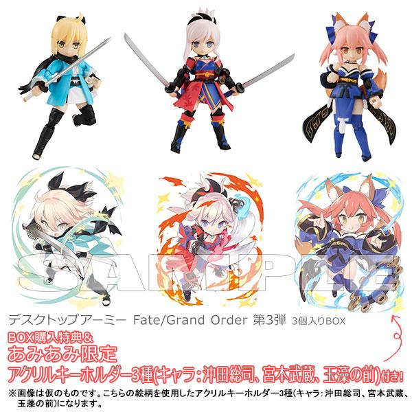 【あみあみ限定特典】【特典】デスクトップアーミー Fate/Grand Order 第3弾 3個入りBOX[メガハウス]《09月予約》