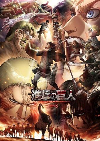 DVD TVアニメ「進撃の巨人」 Season 3 (7) 初回限定版[ポニーキャニオン]《09月予約》