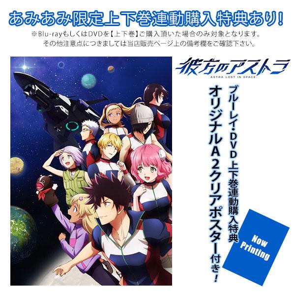 BD 彼方のアストラ Blu-ray BOX 下巻[KADOKAWA]《12月予約》