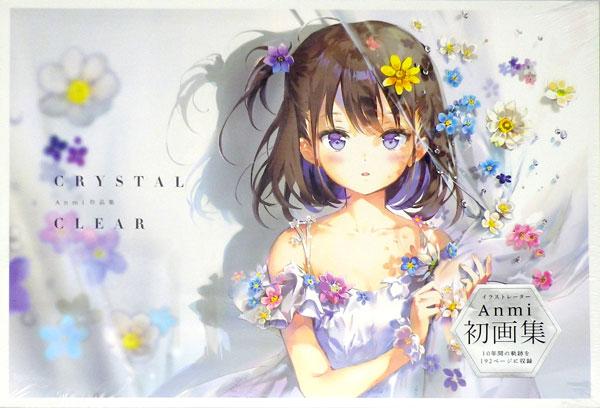 CRYSTAL CLEAR Anmi作品集 書籍 日本限定 期間限定 一迅社 在庫品》 《発売済
