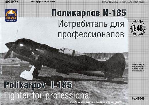 1/48 ポリカルポフ I-185 特別版 プラモデル[アークモデルズ]《02月予約※暫定》