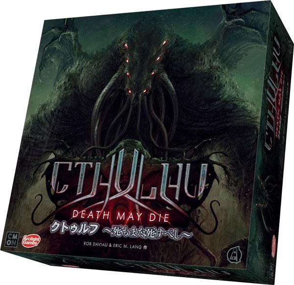 大人気新作 ボードゲーム ボードゲーム クトゥルフ クトゥルフ ~死もまた死すべし~ ~死もまた死すべし~ 完全日本語版[アークライト]《在庫切れ》, 家具のファンタス:79e1db04 --- promotime.lt