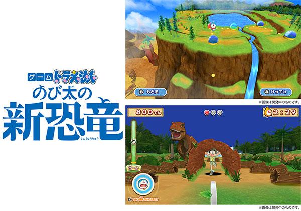 Nintendo Switch ゲーム ドラえもん のび太の新恐竜[フリュー]【送料無料】《03月予約》