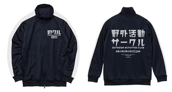 ゆるキャン△ 野クル ジャージ/NAVY×WHITE-XL[コスパ]《03月予約》