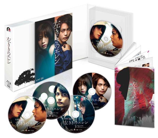 BD 左ききのエレン Blu-ray BOX[ポニーキャニオン]《04月予約》