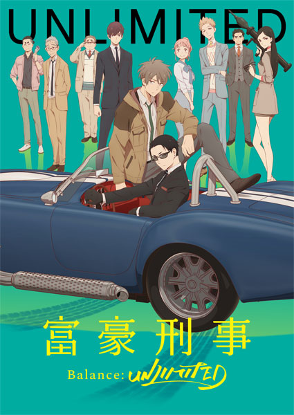 DVD 富豪刑事 Balance:UNLIMITED 2 完全生産限定版[アニプレックス]《11月予約》