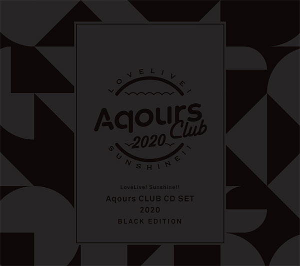 / CD 【特典】CD Aqours EDITION 2020 BLACK SET Aqours 初回生産限定盤[ランティス]《発売済・在庫品》 ラブライブ!サンシャイン!! CLUB
