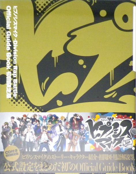 ヒプノシスマイク Division Rap Battle Official 有名な Guide 通販 《発売済 Book 講談社 在庫品》 初回限定版