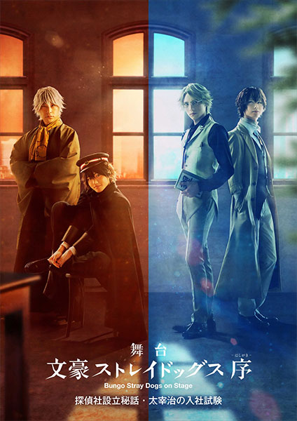 Disc)[KADOKAWA]《02月予約》 序」探偵社設立秘話・太宰治の入社試験 舞台「文豪ストレイドッグス (Blu-ray BD