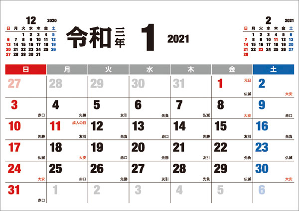 4 令 カレンダー 和 年