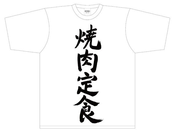 迷宮ブラックカンパニー Tシャツ 「焼肉定食」 Lサイズ[ムービック]《10月予約》