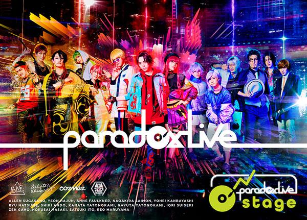 あみあみ限定特典 メーカー公式 格安 BD 舞台 Paradox Live エイベックス Blu-ray Stage on 《02月予約》