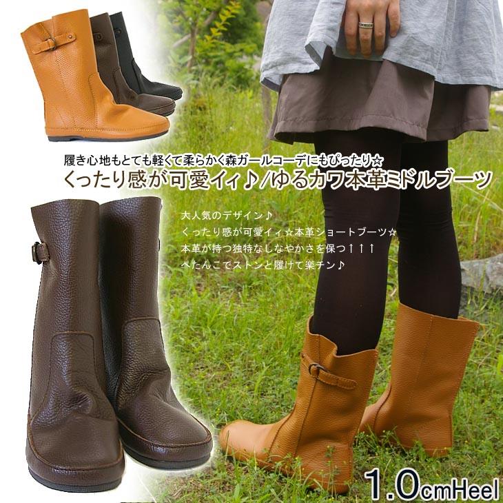 Kuttari Middle so-called Kawa leather boots and cute sense of II. /