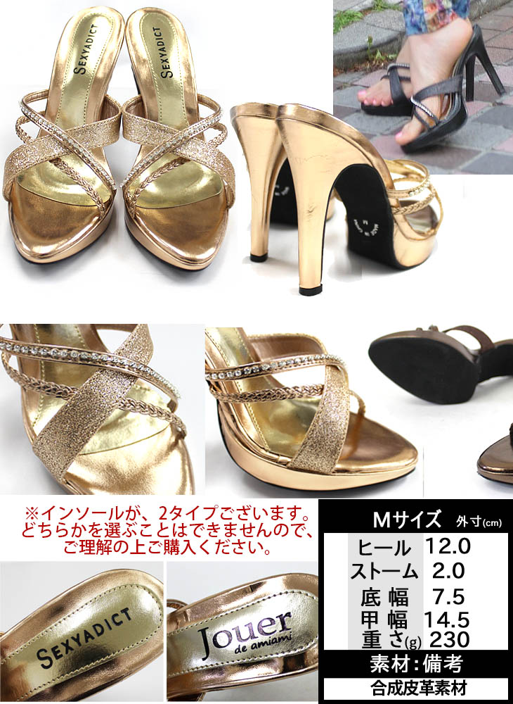 Rhinestone ラメクロスス trap leg storm beauty legs mules Sandals / trampling / wedding / party /
