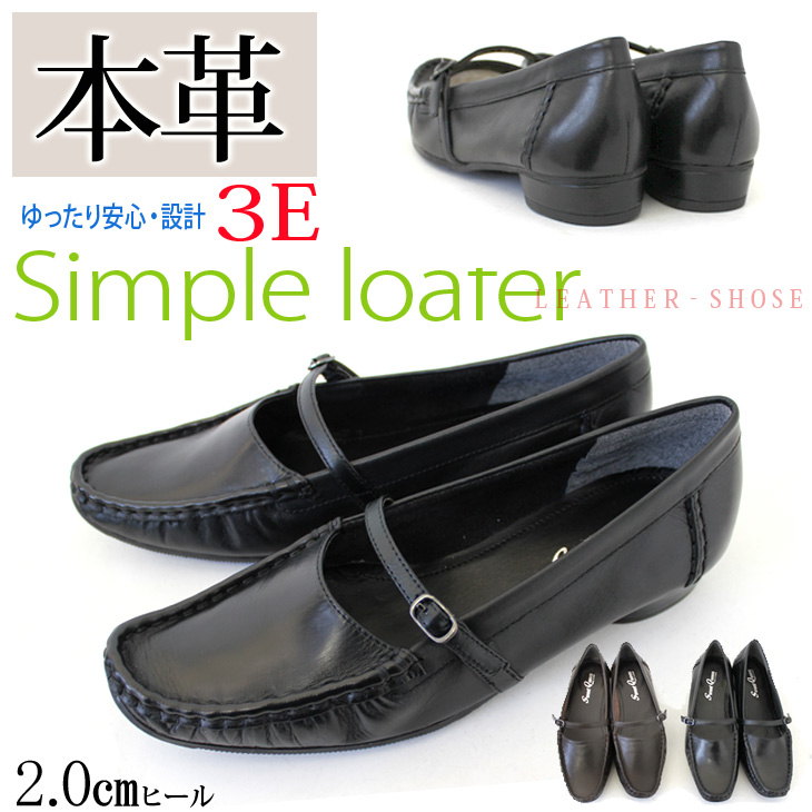 Leather-belted シンプルローファー Office or formal and a big success! / レディースローヒール / strap / black