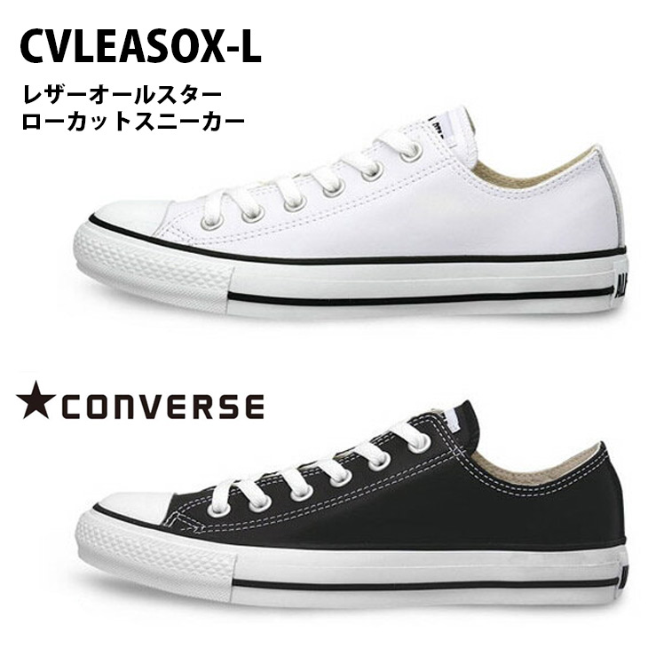 converse shoes egypt