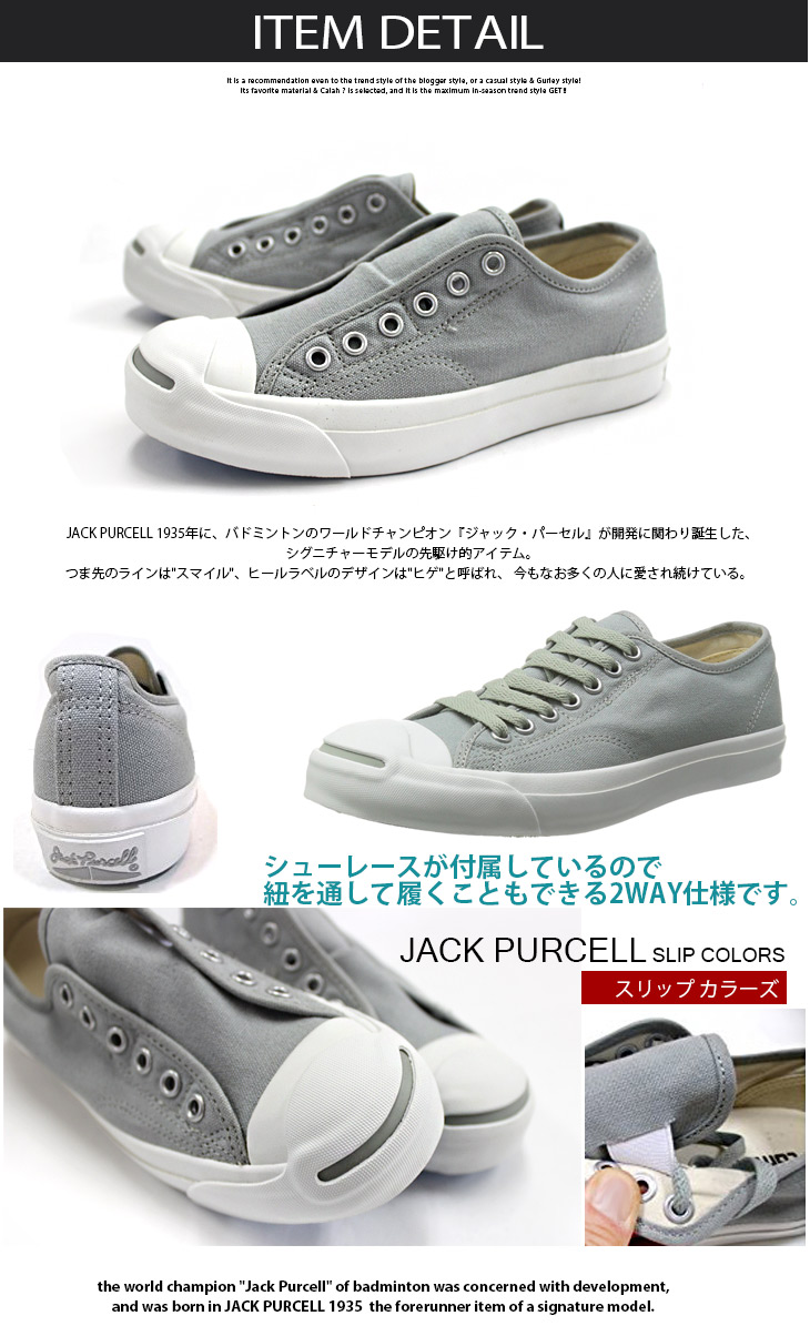 converse jack purcell gray x694  Converse Jack Purcell slip colors converse / women's / slip-on / 2WAY /  DrawString