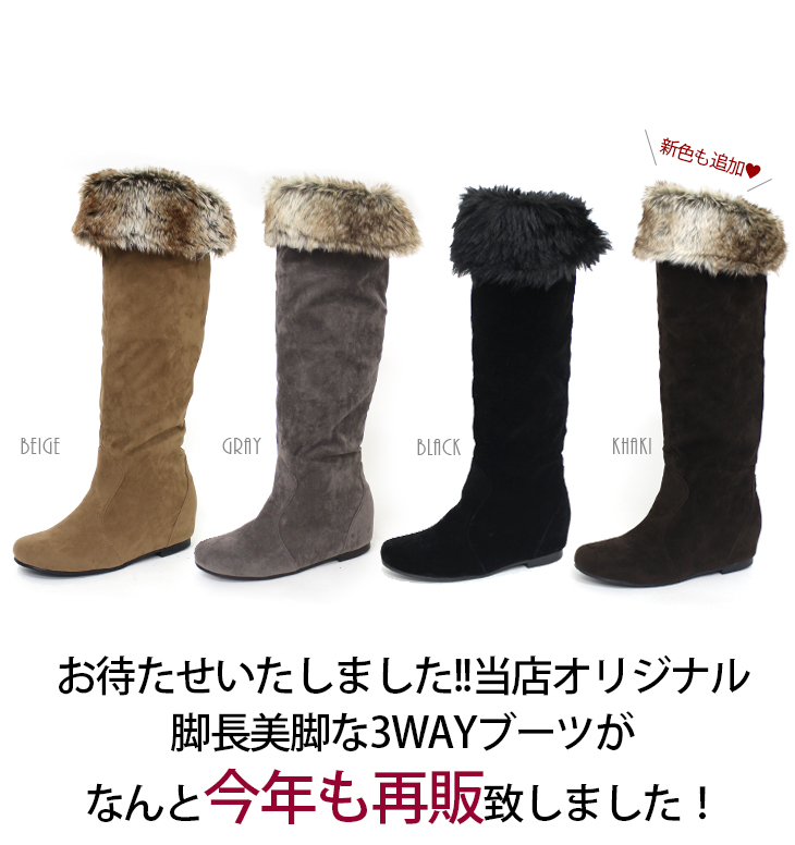 In knee high boots wrap ボリュームファー インヒール in legs attracted 3way ☆