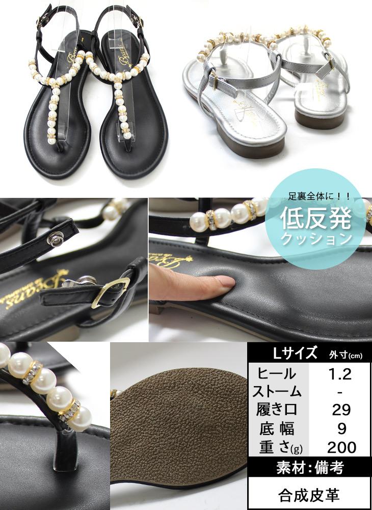 87c454509bcd4d Memory foam insoles! Porting Sandals pettanko   Pearl   flat   Sandals t  strap   strap   elegant   foam rhinestone resort