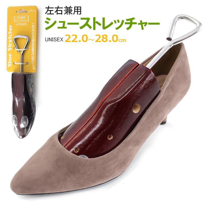きつ~いお気に入りの靴も、自分の足にぴったりフィット!ラクラク簡単!部分的に痛いところを広げるダボ2個付き! シューストレッチャー ユニセックス 左右兼用きつい靴・痛い靴をらくらく調整 シューズ ストレッチャー シューズストレッチャー 靴 サイズ調整 男女兼用 シューキーパー 22.0~28.0cm