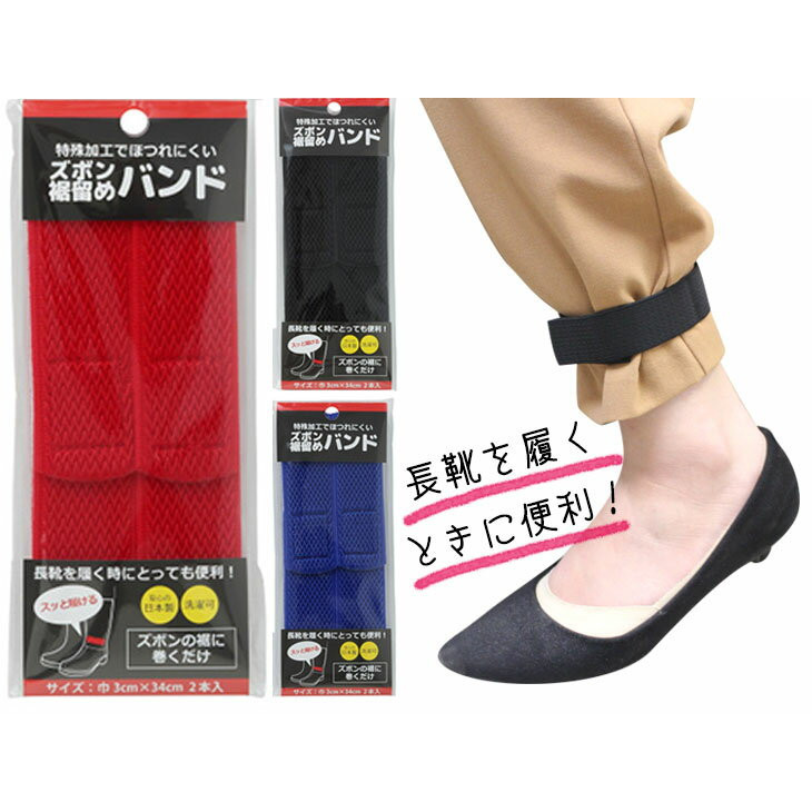 ズボンの裾にくるっと巻いてズボンの裾をまとめることができます。長靴を履くときにとっても便利! 【ゆうパケット対応可能】ズボン裾留めバンド長靴 ほつれにくい マジックテープ ゴム 日本製 洗濯可