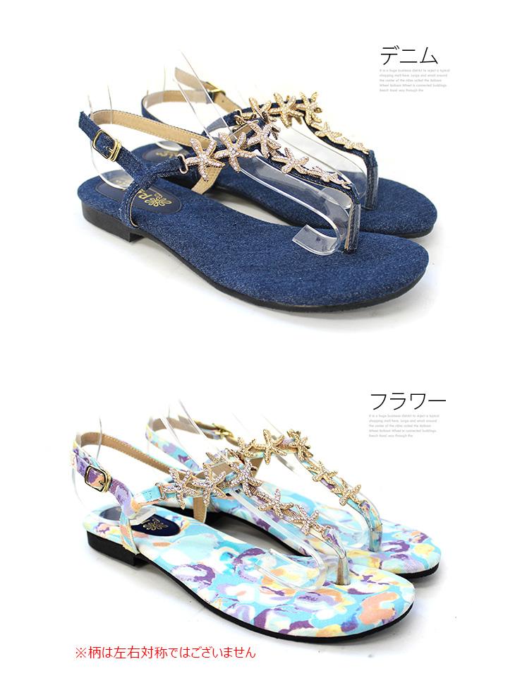 95f3291470d3b9 Starfish with Bijou flat thong Sandals pettanko Starfish flat Sandals T  strap strap elegant foam rhinestone resort Marin