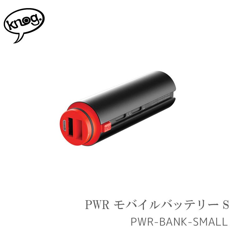 モバイルバッテリー Knog [ ノグ ] PWR [ パワー ] BANK S 3350mAh PWR-BANK-SMALL