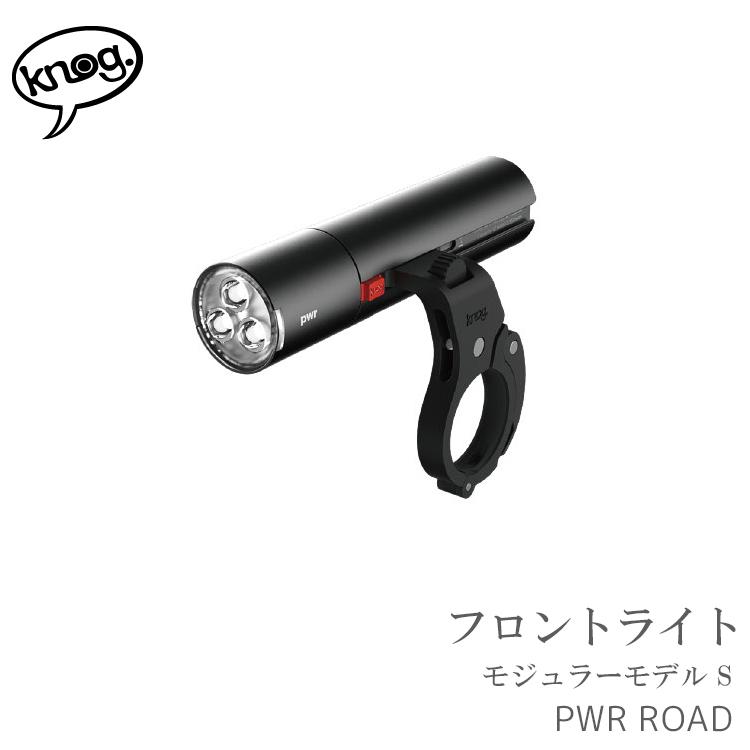 LEDライト Knog [ ノグ ] PWR [ パワー ] ROAD フロントライト モジュラーモデル S PWR-ROAD