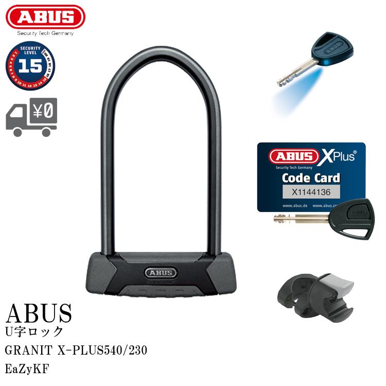 倉庫 ABUS内最大の強度 最大の安全性最高レベルのセキュリティを備えたU字ロック 送料無料 おすすめ特集 国内正規品 ABUS Uロック EaZyKF 230 U字ロック GRANIT 並行輸入品ではありません X-PLUS540
