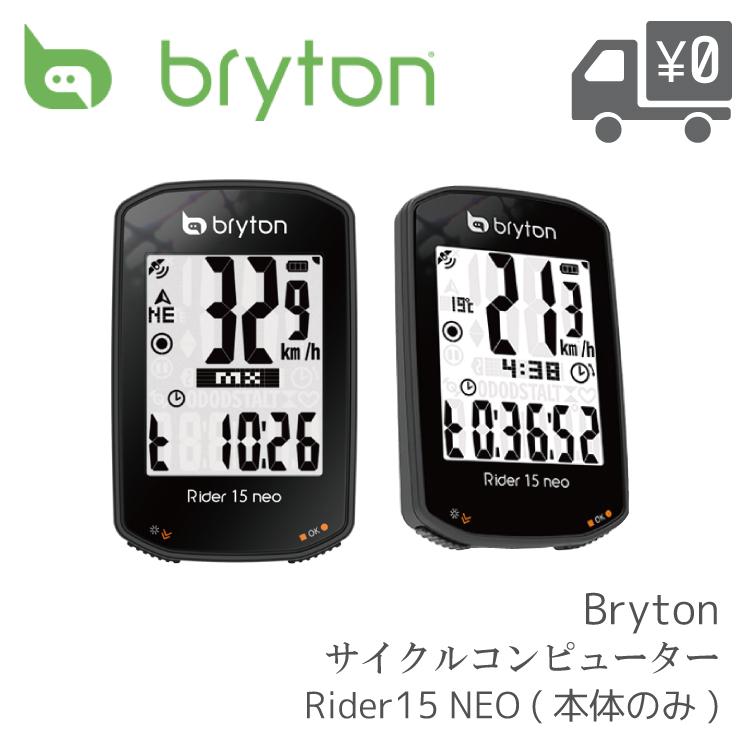 Rider15 neoはクリアな2インチスクリーンと直感的な3つのボタンを搭載 送料無料 即日発送 GPS サイクルコンピューター BRYTON 春の新作続々 ブライトン Rider ワイヤレス E ライダー 現金特価 15 本体のみ ネオ NEO 国内正規品
