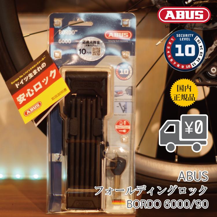 セキュリティ×持ち運びのバランスに優れた、コンパクトなブレードモデル 【送料無料】【国内正規品】ABUS ブレードロック BORDO 6000 / 90 アブス ABUS BORDO 6000/90 並行輸入品ではありません。