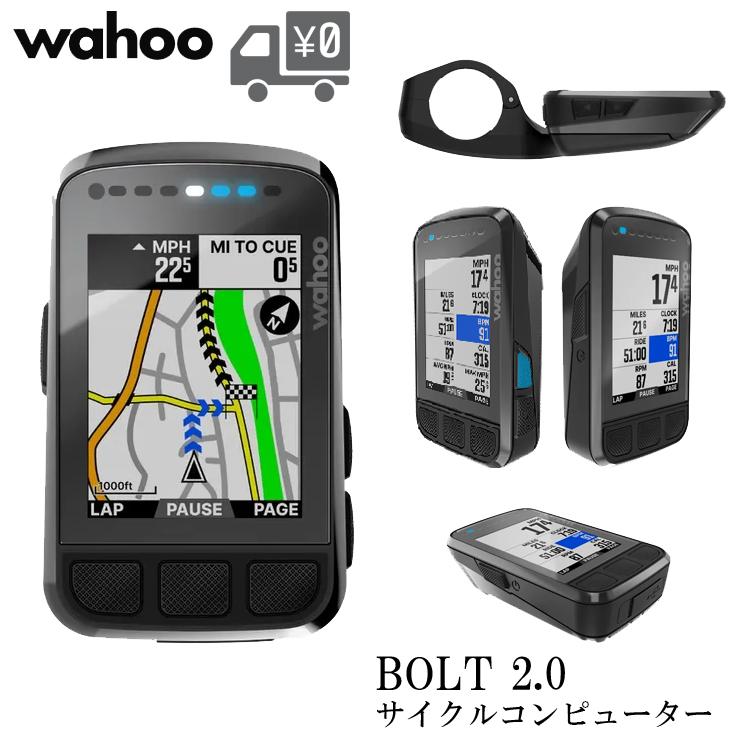 正規激安 ELEMNTならではのパワーと使いやすさに レースにも十分に対応するデザインを融合 品質検査済 パフォーマンスとナビゲーション機能を強化 在庫あり 送料無料 GPS サイクルコンピューター WAHOO ワフー ELEMNT 最新モデル 発売 BOLT エレメントボルト カラー表示 WFCC5 国内正規品 7月 2.0 2021年