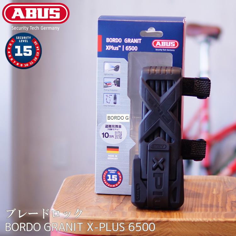 ABUS ブレードロック BORDO GRANIT X-PLUS 6500 アブス BORDO-GRANIT-XPLUS-6500