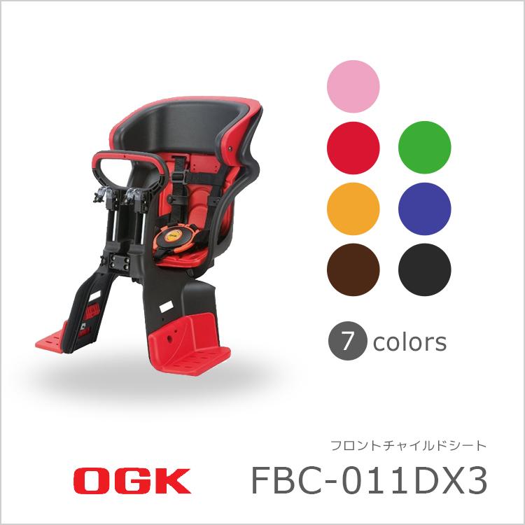 【送料無料】FBC-011DX3 OGK 自転車用チャイルドシート 前乗せタイプ子供乗せ【北海道・沖縄・離島別途送料】