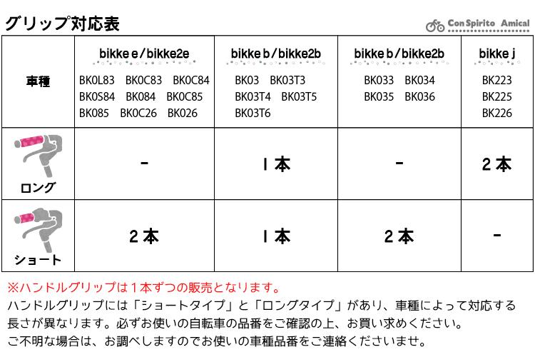 HG-BIKS/HG-BIKL ビッケ専用ハンドルグリップ ショートタイプ・ロングタイプ[bikke e/bikke b/bikke2e/bikke2b/bikke j(2016年以前モデル)専用]ブリヂストン自転車オプション