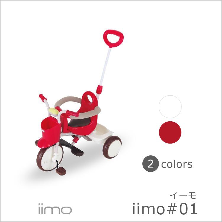 【送料無料】iimo tricycle #01 オシャレ三輪車 M&M トライシクル mimi 1004【北海道・沖縄・離島別途送料】