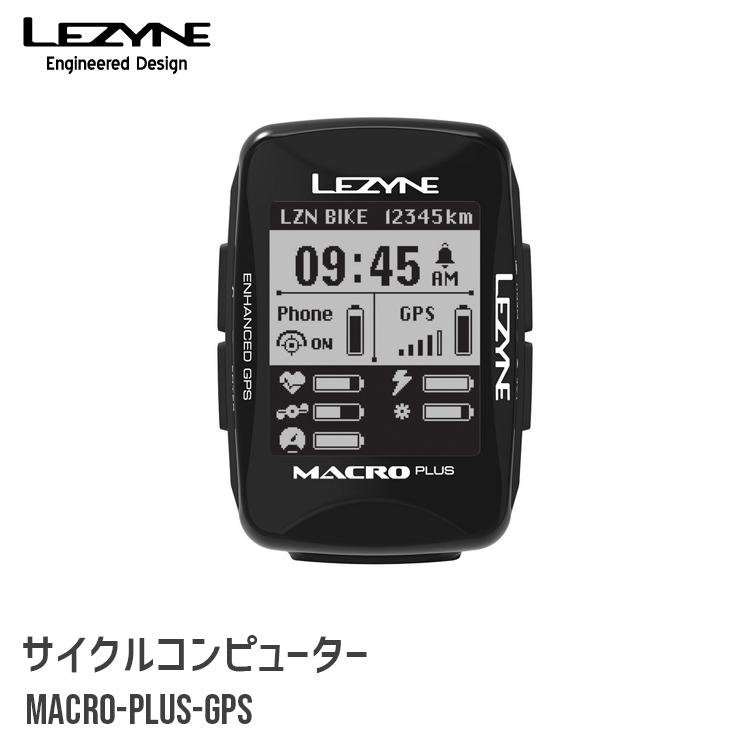 LEZYNE サイクルコンピュータ MACRO-PLUS-GPS サイコン GPS ナビゲーション レザイン