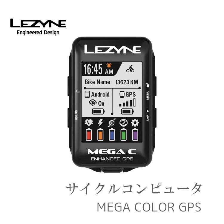 LEZYNE サイクルコンピュータ MEGA COLOR GPS 黒 ブラック サイコン GPS ナビゲーション レザイン