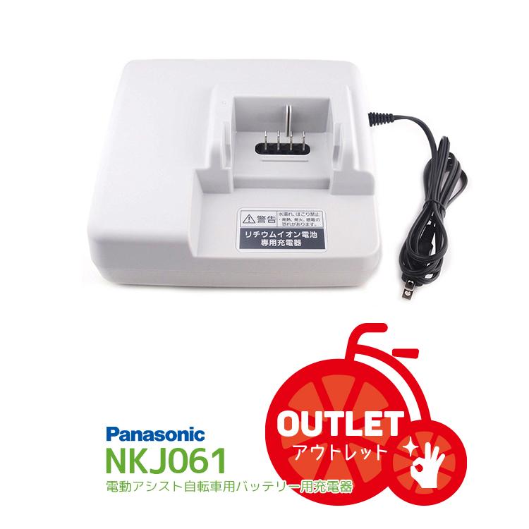 【中古】【充電器】[アウトレット/開封済・動作確認済] パナソニック電動自転車バッテリー充電器 NKJ061 電動アシスト自転車用充電器 Panasonic 送料無料
