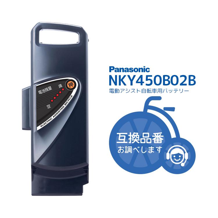 【 在庫有り 】 ご愛用者登録で3年保証★【バッテリー】送料無料 パナソニック電動自転車用 バッテリー [NKY450B02B] リチウムイオン バッテリー25.2V-8.9Ah (NKY513B02B、NKY380B02、NKY325B02、NKY276B02、NKY229B02、互換) 北海道・沖縄・離島送料別途