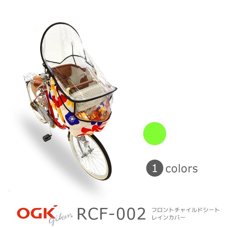 在庫処分特価!!OGK RCF-002 『前用』ヘッドレスト付・無し両方OK!!前幼児座席用風防レインカバー 自転車フロントチャイルドシート子供乗せレインカバー
