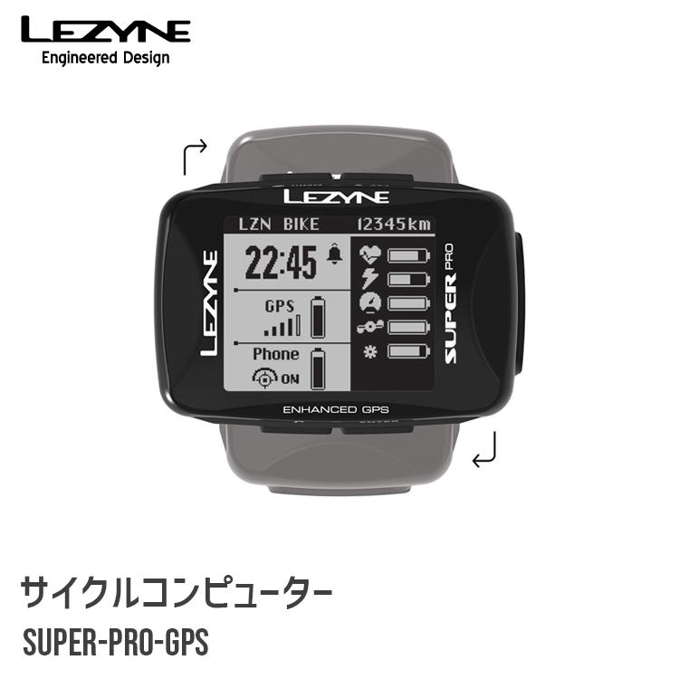 大型スクリーン採用 機能凝縮でコスパ 開店祝い 送料無料 LEZYNE サイクルコンピュータ ナビゲーション レザイン SUPER-PRO-GPS サイコン GPS 定番の人気シリーズPOINT(ポイント)入荷