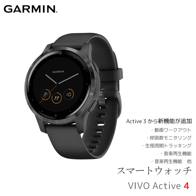 スマートウォッチ GARMIN [ ガーミン ] GPS VIVO Active 4 [ ヴィーボ アクティブ 4 ] VIVO-ACTIVE4