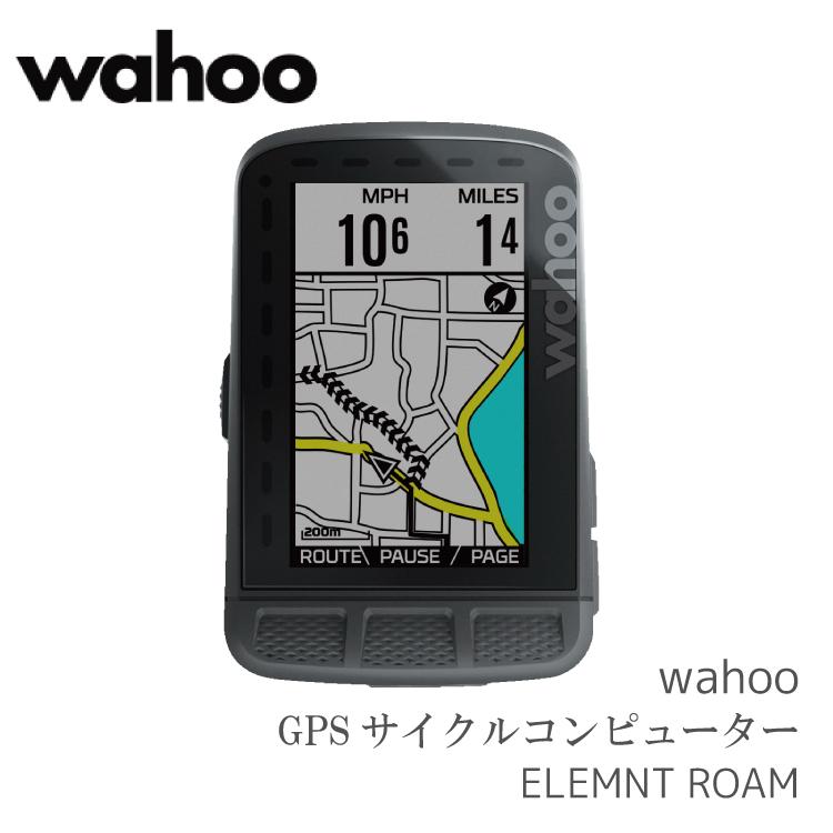 高性能ナビゲーション機能を搭載 再販ご予約限定送料無料 迷う事なく安心して新しいルートを走行可能 送料無料 GPS サイクルコンピューター WAHOO 国内正規品 ELEMNT アイテム勢ぞろい WFCC4 ワフー ROAM エレメントローム