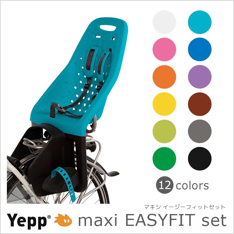 【送料無料】 Yepp maxi EASYFIT set チャイルドシート 【キャリア取付タイプ】 後ろ子供乗せ イェップ・マキシ・イージーフィット・セット 【3~6歳】【北海道・沖縄・離島別途送料】