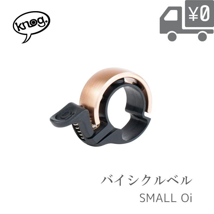 いままで見たことのない優れたデザインとこだわりの音 Knog ノグ Oi バイシクルベル 期間限定特価品 SMALL 沖縄県送料別途 有名な