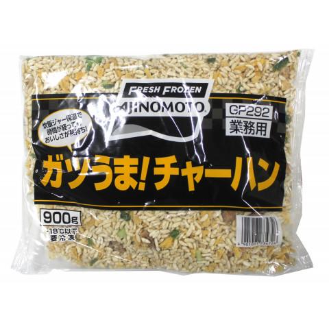 業務用食材 冷凍商品 米飯類 味の素 新作続 チャーハン 毎日がバーゲンセール 900g ガツうま