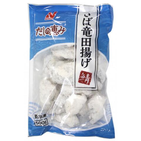 お洒落 業務用食材 冷凍商品 水産フライ 天ぷら 唐揚 ニチレイ だしの恵み 500g 通販 さば竜田揚げ