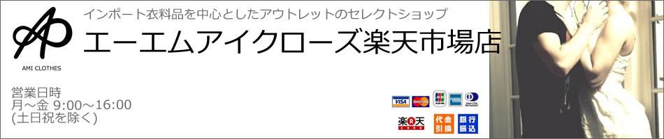 エーエムアイクローズ楽天市場店:インポート衣料のアウトレットセレクトショップ:エーエムアイクローズ